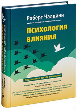 """Книга """"Психология влияния"""" от Роберта Чалдини"""