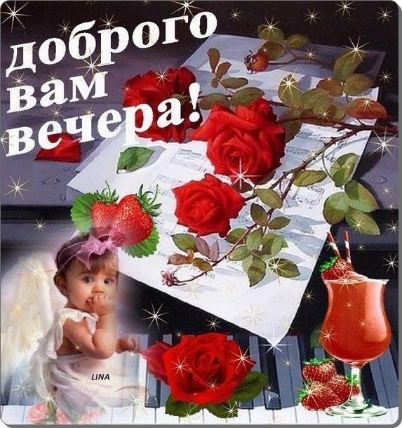 Новые открытки с добрым вечером 19