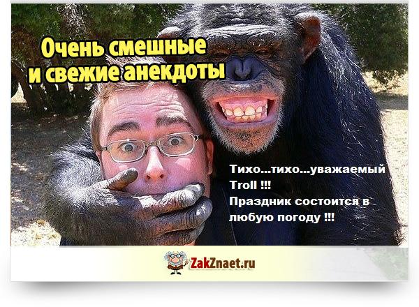 Анекдоты из россии смешные до слез