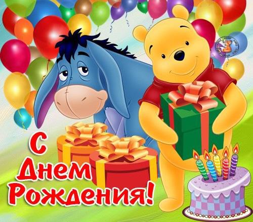 Звуковые поздравления с днем рождения для детей 3