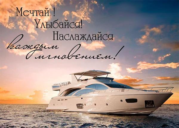 Открытки с днём рождения яхта 99