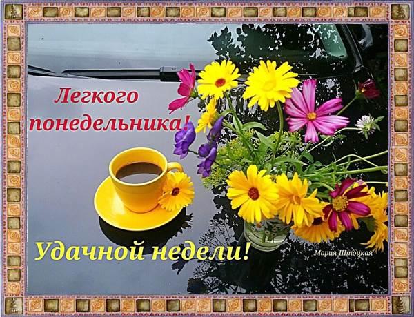 Открытки доброе утро удачного понедельника 933