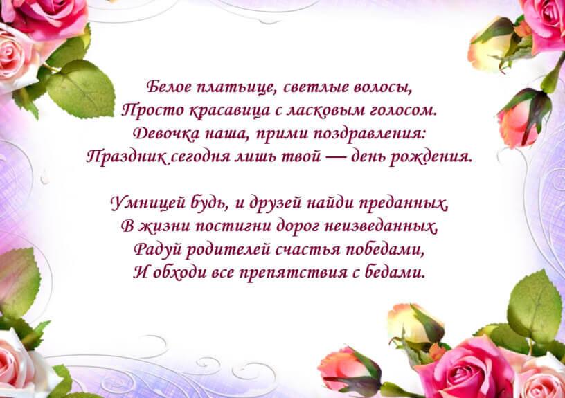 Поздравление с днем рождения дочки для родителей в стихах 97