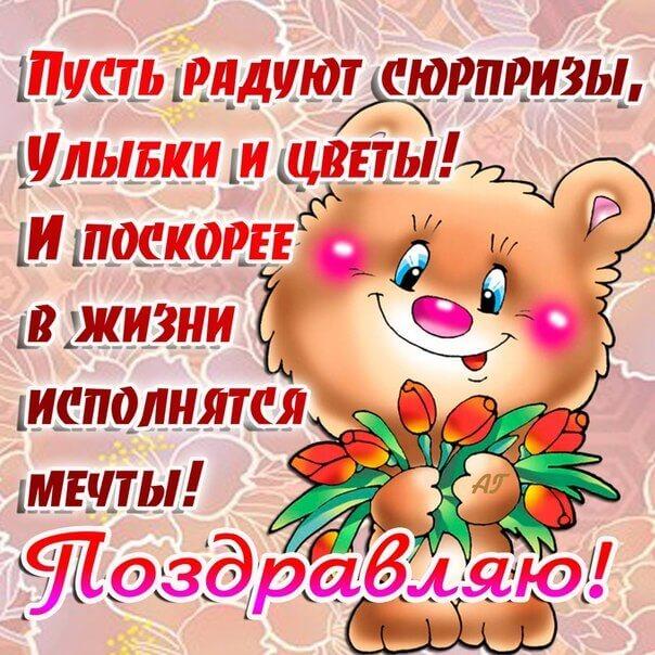Поздравления с днем рождения от знакомой