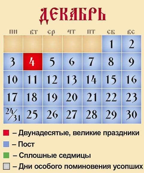 Православный календарь церковных праздников 2018