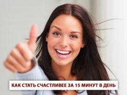 Как стать счастливее за 15 минут в день