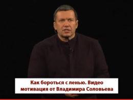 Как бороться с ленью. Видео мотивация от Владимира Соловьева