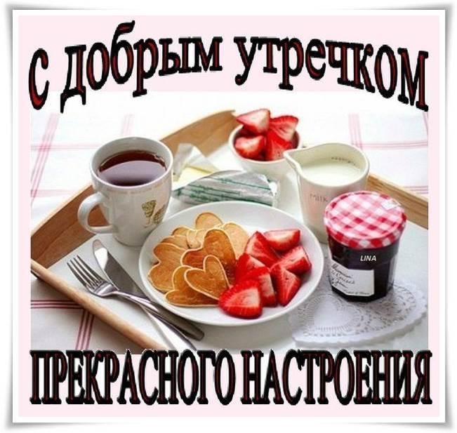 пожелание с добрым утром девушке для знакомства