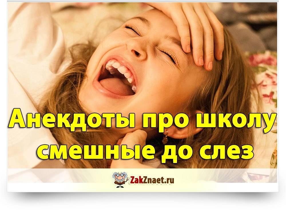 Одноклассники самые смешные картинки до слез