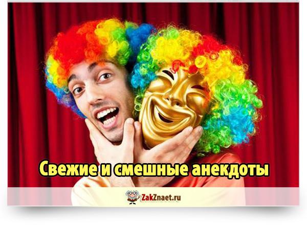 Свежие и смешные анекдоты (13 штук)