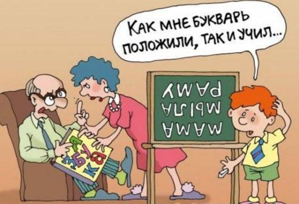 Анекдоты в картинках про школу с надписями