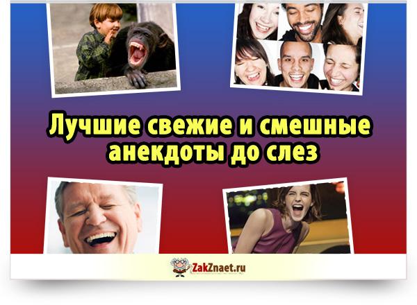 Лучшие свежие и смешные анекдоты до слез (15 шуток)