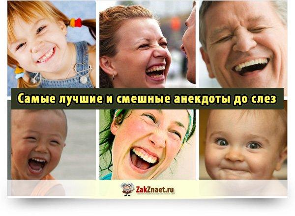 Самые лучшие и смешные анекдоты до слез