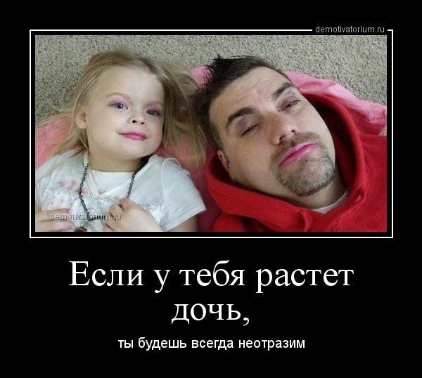 Прикольные картинки про отца и дочек