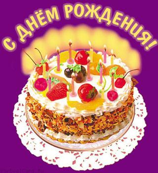 Красивые и прикольные картинки с днем рождения