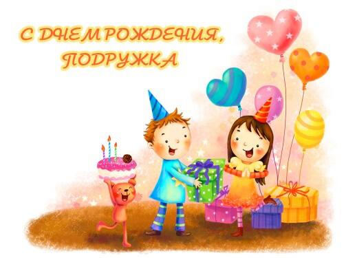 Красивые картинки с днем рождения подруге