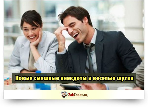 Новые смешные анекдоты и веселые шутки