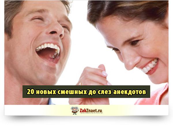 20 новых смешных до слез анекдотов