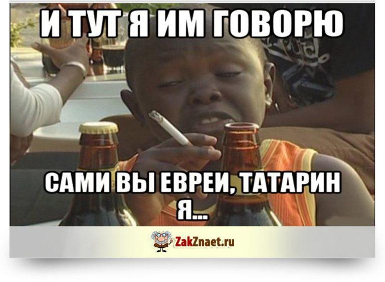 смешные картинки про татаринов этом, актерские данные