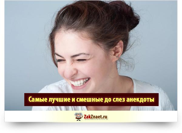 Самые лучшие и смешные до слез анекдоты