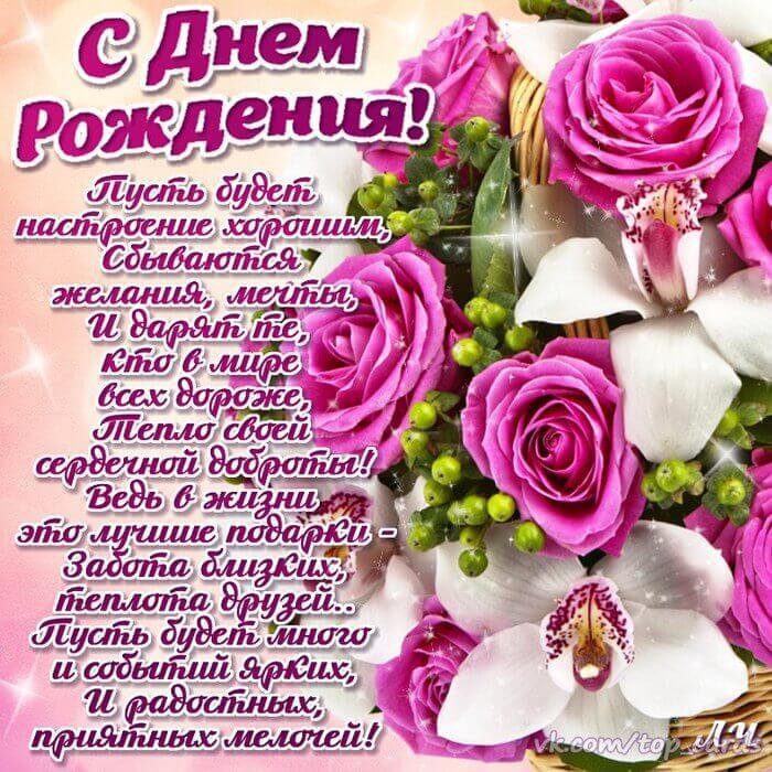 Поздравления красивые ко дню рождения
