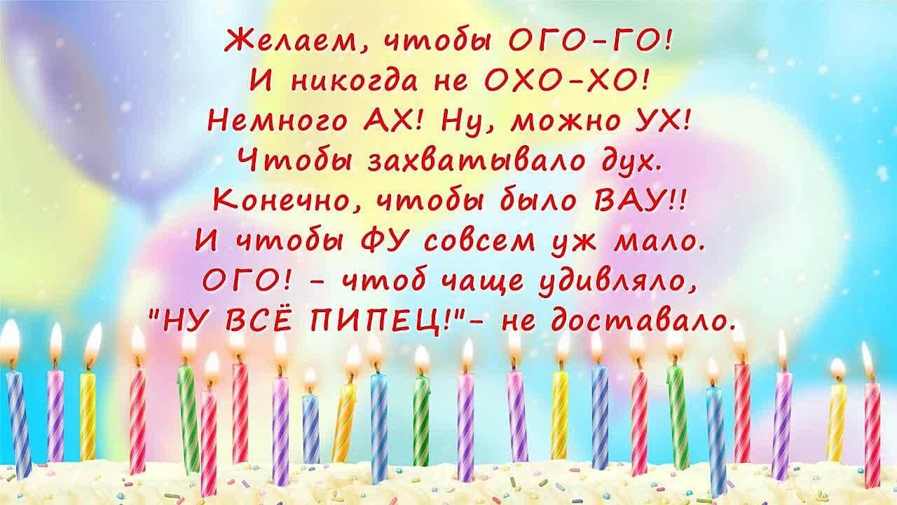 Стихи поздравления прикольные на день рождение