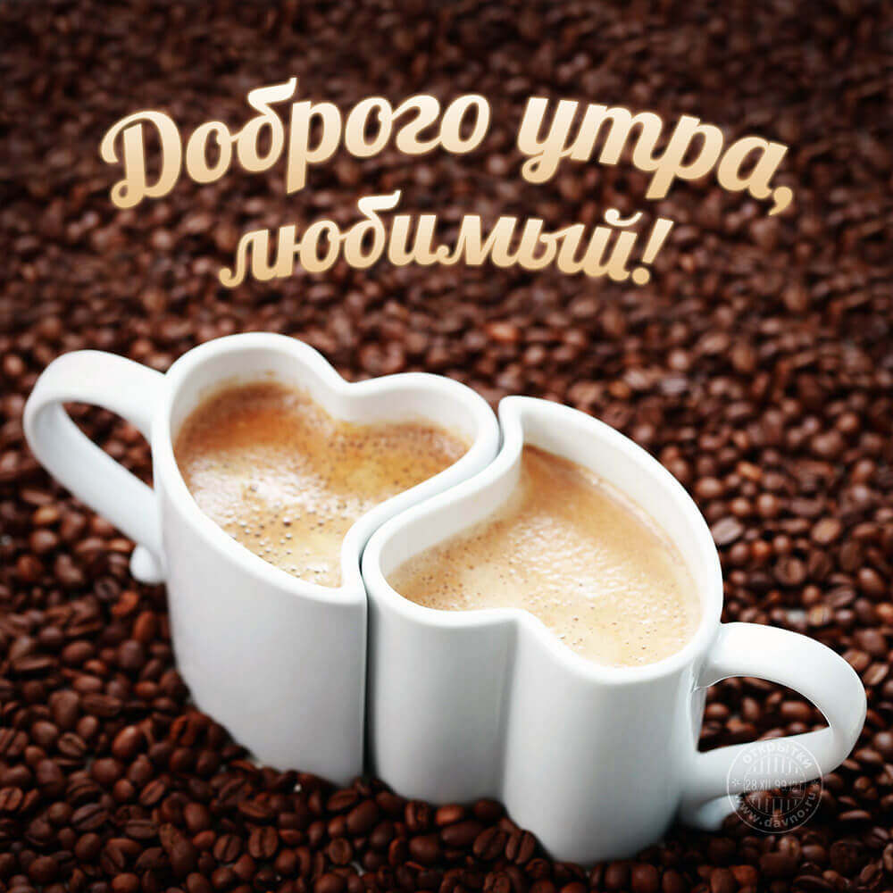 гифки доброе утро любимая кофе