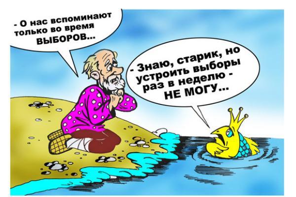 Анекдоты про выборы 2018 смешные до слёз