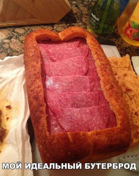 Мой идеальный бутерброд