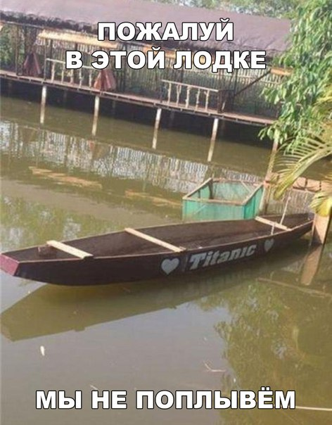 пожалуй в этой лодке мы не поплывем