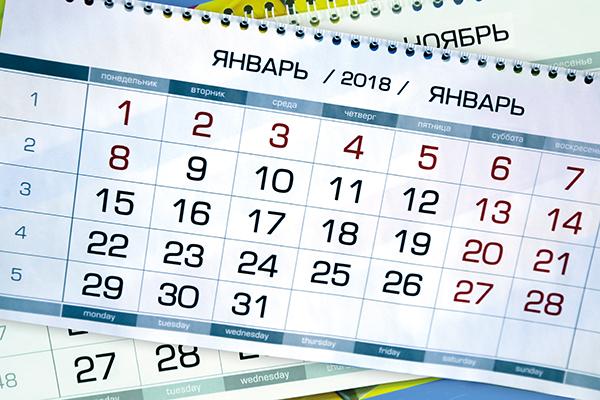 Производственный календарь 2018 с праздниками и выходными для России