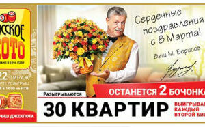 Русское лото 1222 тираж