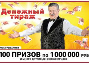 Русское лото 1223 тираж