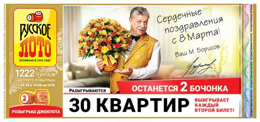 Русское лото 1222 тираж Проверить билет