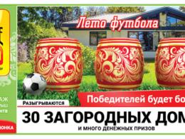 Русское лото 1238 тираж