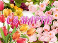 Поздравления с 8 марта короткие красивые в прозе